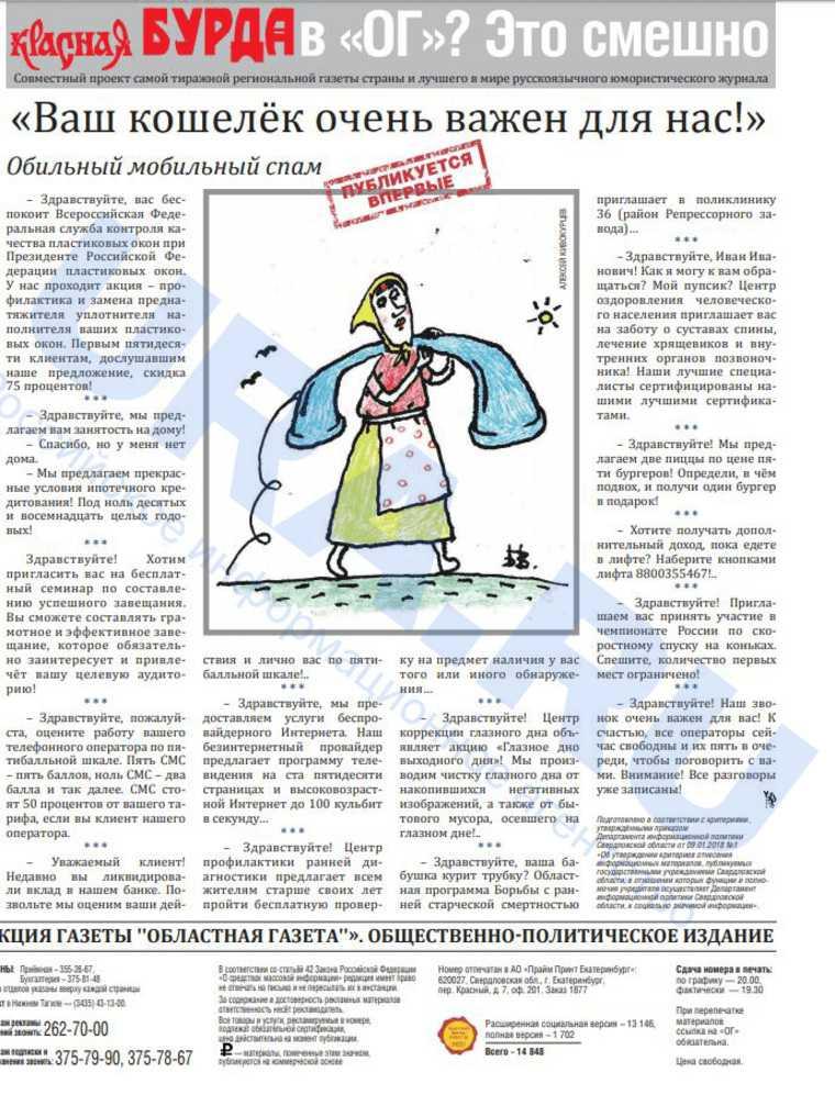 Газету свердловских властей запретили показывать читателям. КОПИЯ НОМЕРА
