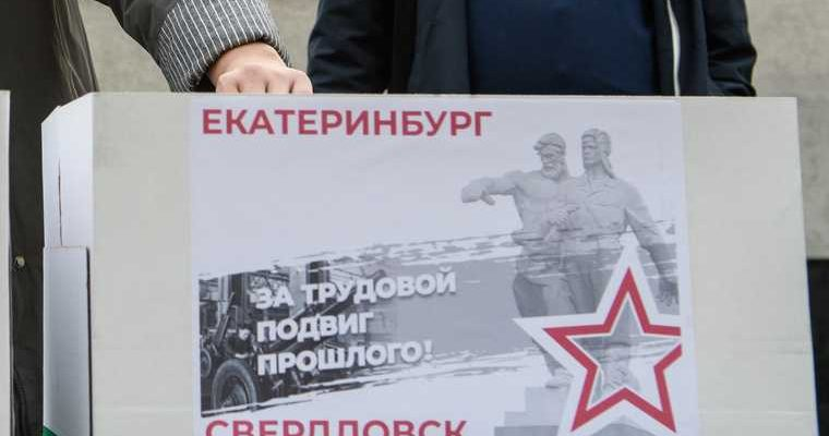 Екатеринбург Нижний Тагил город трудовой доблести