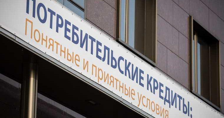 кредитные каникулы банки россияне