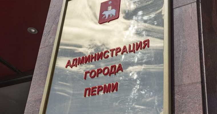 Ильиных назначен заместителем главы Перми