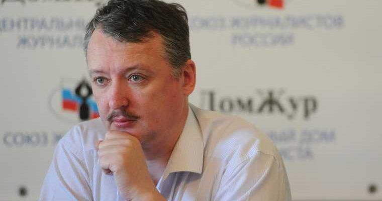 свободная экономическая зона Донбасс Игорь Стрелков