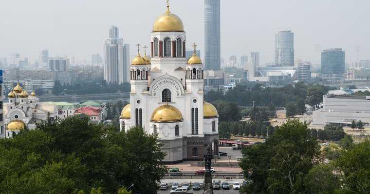 Екатеринбург 300 рублей
