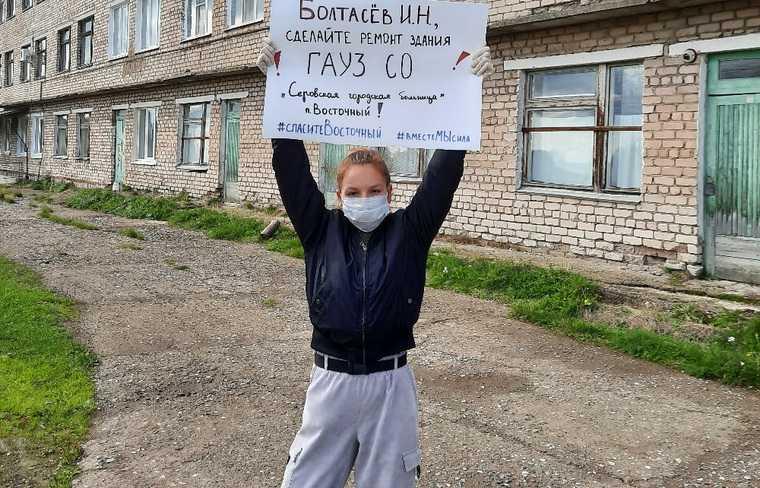 поселок восточный серовский округ дети вышли пикет сохранение больницы