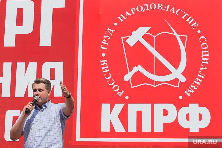 выборы заксобрание Свердловская область КПРФ