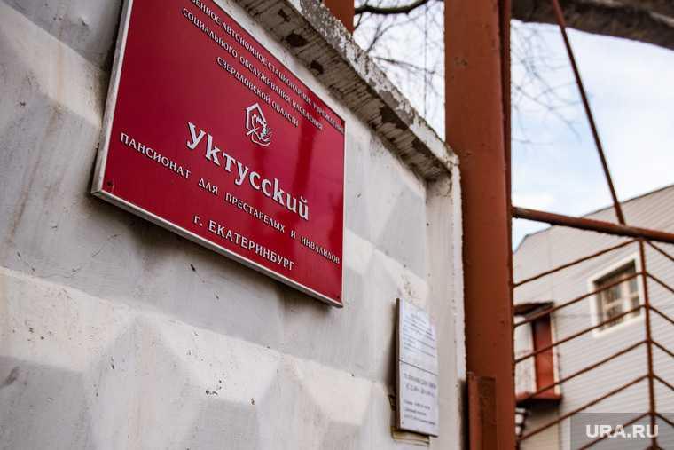 Уктусский пансионат принудительная стерилизация фиктивные услуги Дмитрий Ионин