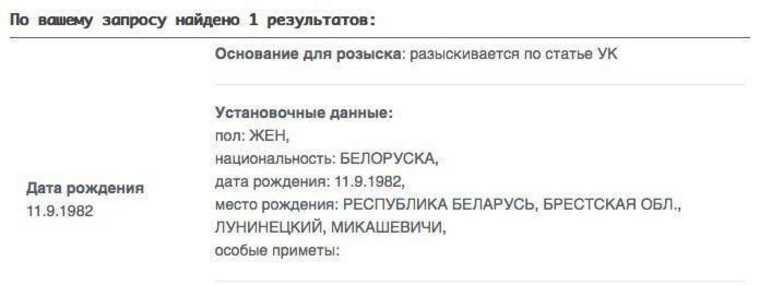Россия объявила в розыск Светлану Тихановскую
