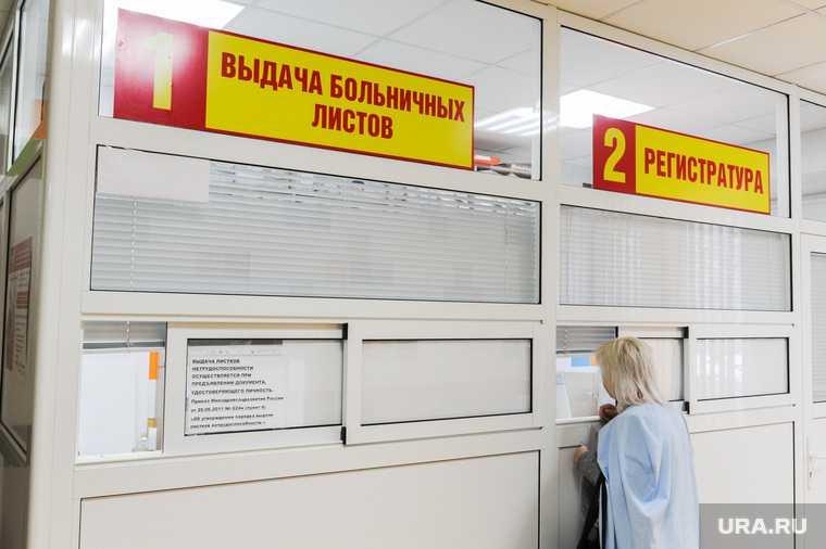 минздрав Свердловская область реформа медицина статистика МИАЦ