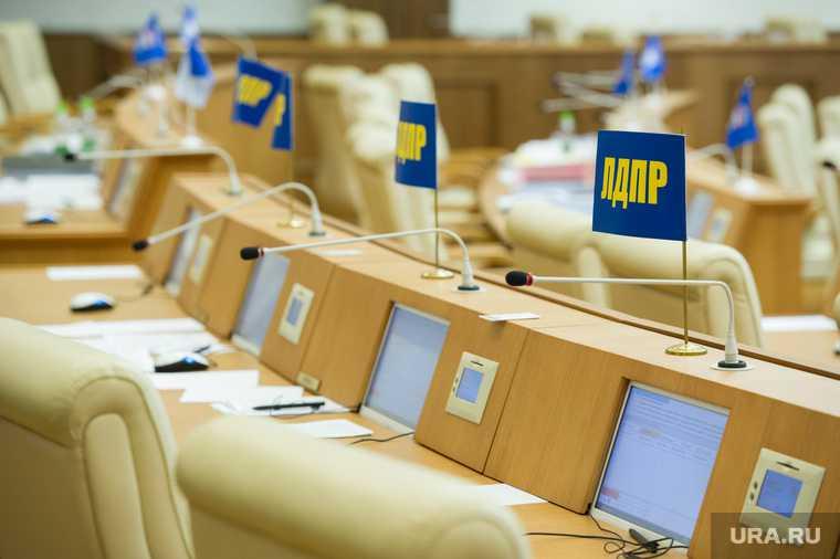 выборы Свердловская область 2021 год ЛДПР