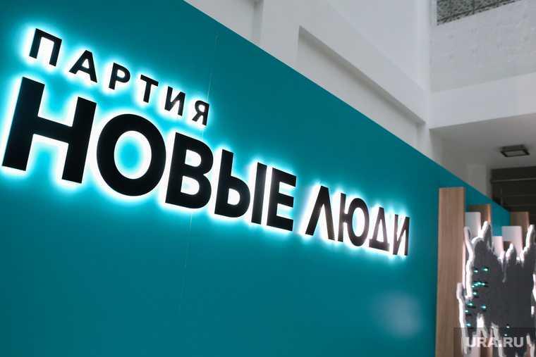 Новые люди Свердловская область выборы