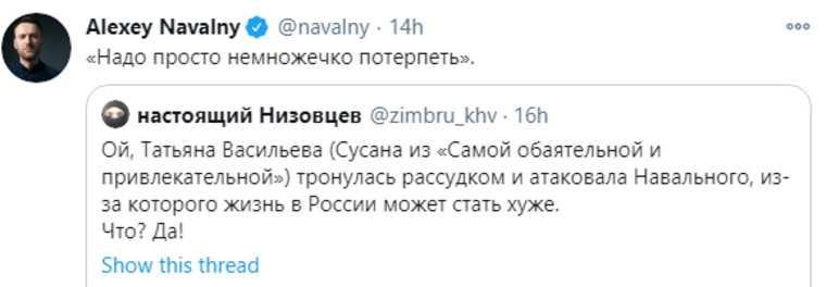 Навальный затравил Васильеву за то, что она назвала его Иудой