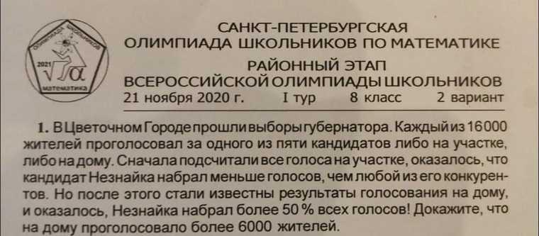 Российским школьникам на олимпиаде дали задачу про выборы