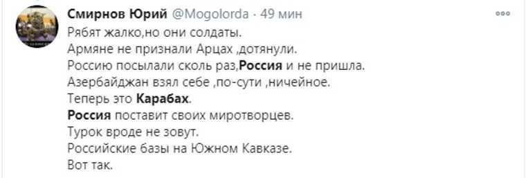 Ввод российских миротворцев в Карабах расколол соцсети. «Россия выступила на стороне Турции?»