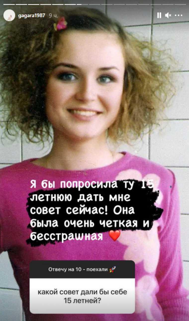 Полина Гагарина показала архивный снимок из детства. Фото