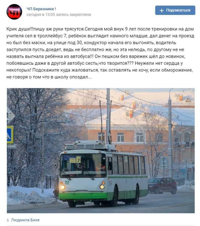 В Березниках девятилетнего ребенка выгнали в мороз из троллейбуса