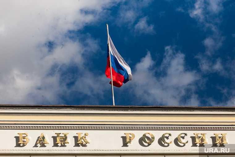 Экономический кризис отмена послаблений банки Центробанк