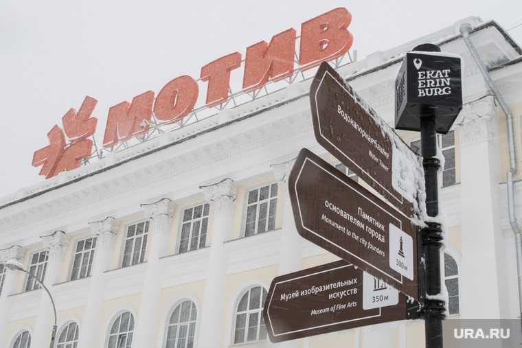 «Мотив» Екатеринбург Виталий Кочетков обыски