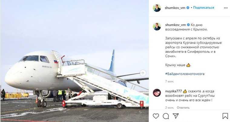 Губернатор Шумков рассказал о рейсах из Кургана в Крым. Скрин