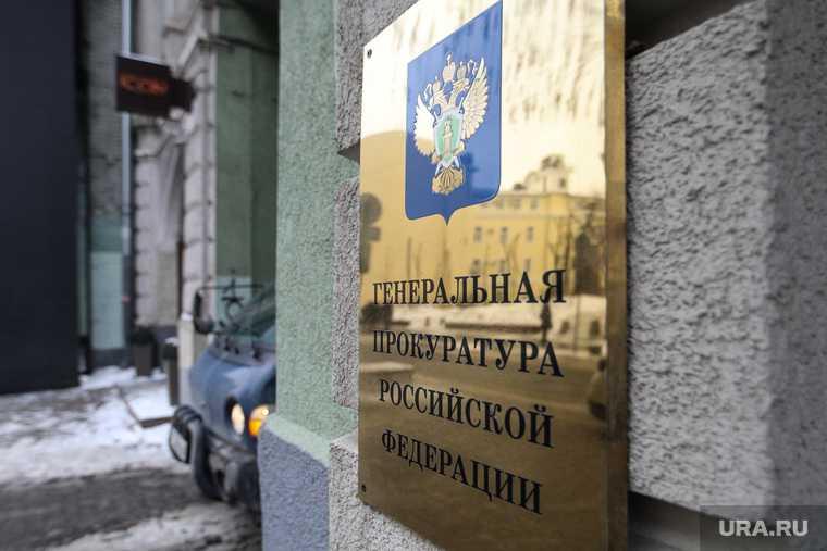 Прокуратура Свердловской области проверка