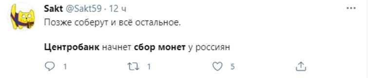 Соцсети разозлил сбор монет с россиян. «Копилки уже потрошить начали»