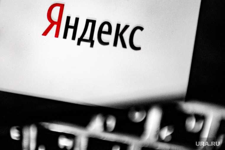 кадровые перестановки в Яндексе