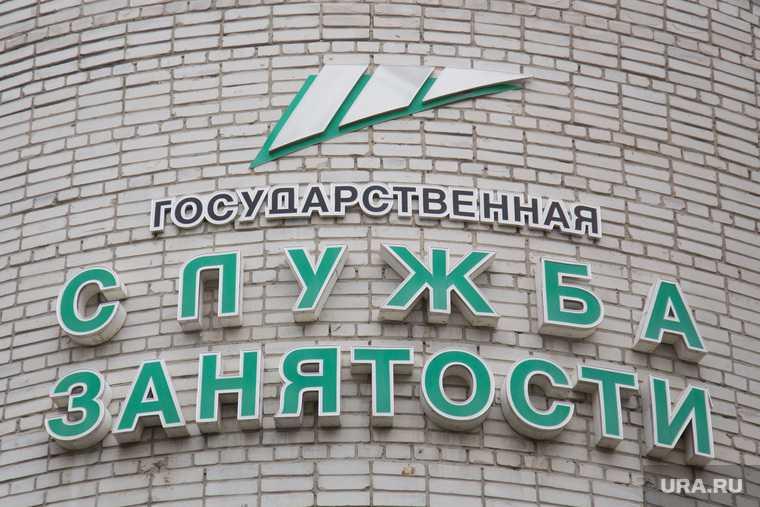 центр занятости директор тюмень