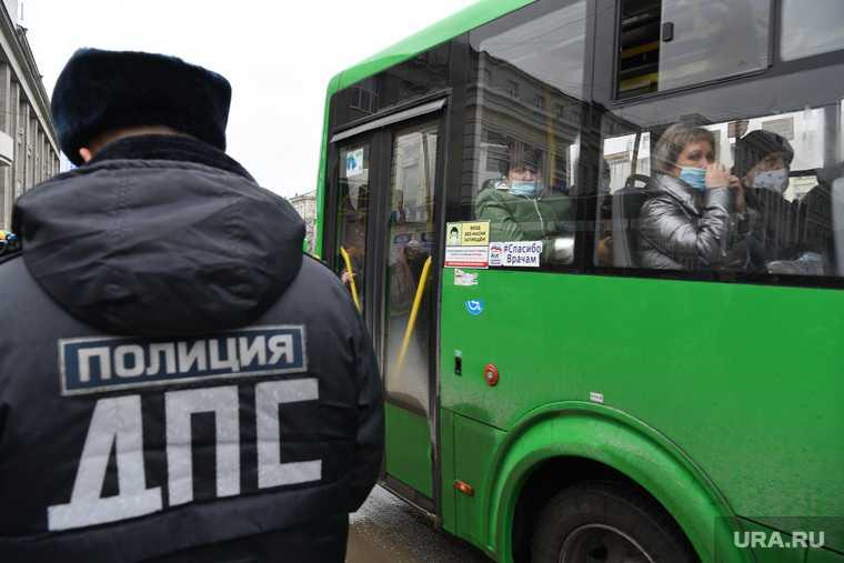 масочный режим общественный транспорт Екатеринбург проверка