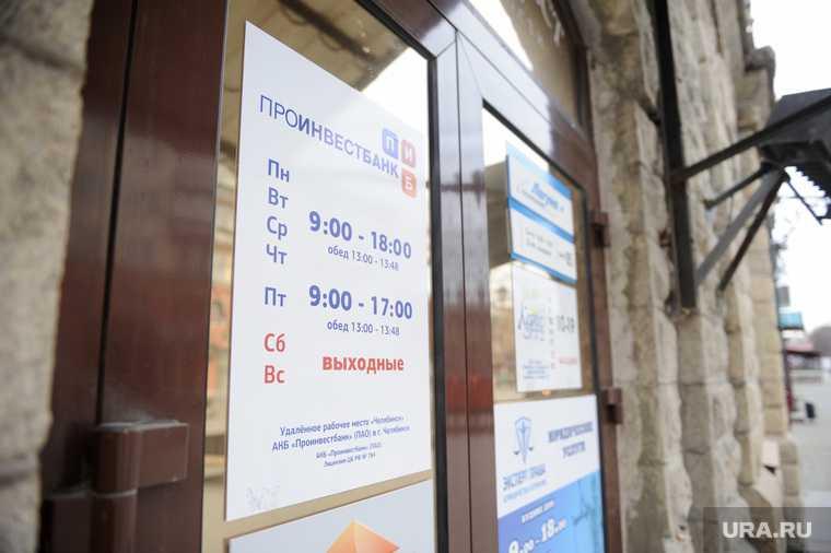 Челябинск банк отзывы лицензий Проинвестбанк офис