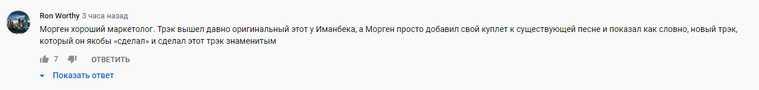 Фанаты Моргенштерна оценили народные мотивы в новом треке рэпера. «Частушки достойны Евровидения»