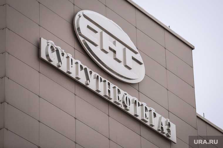новости хмао генеральный директор совет директоров «Сургутнефтегаз» назначен Владимир Богданов крупная нефтяная компания югры в сургуте