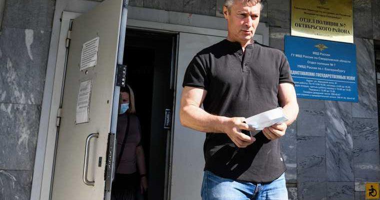 Ройзман отпустили из-под ареста организация митингов