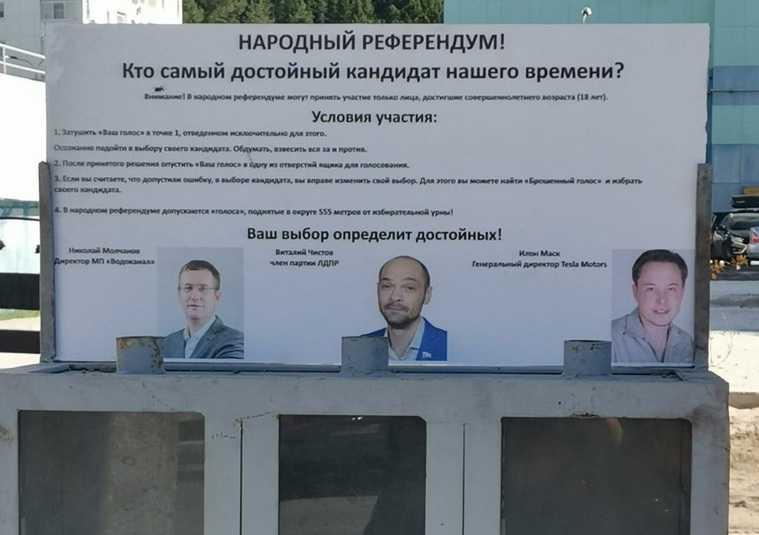 В ХМАО установили мусорку с портретами депутатов и Илона Маска. Фото