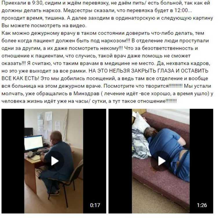 Жители пермского города пожаловались на пьяного врача