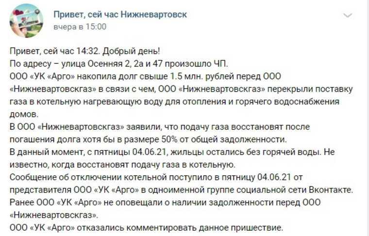 Сотни жителей ХМАО остались без горячей воды из-за долгов УК