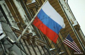 США Россия отношения