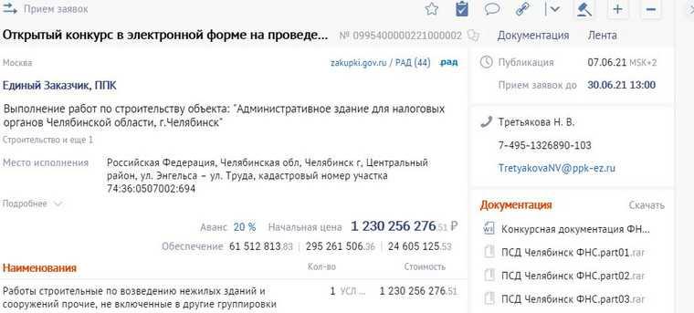 В Челябинские построят здание для налоговиков за 1,2 млрд рублей. Скрин