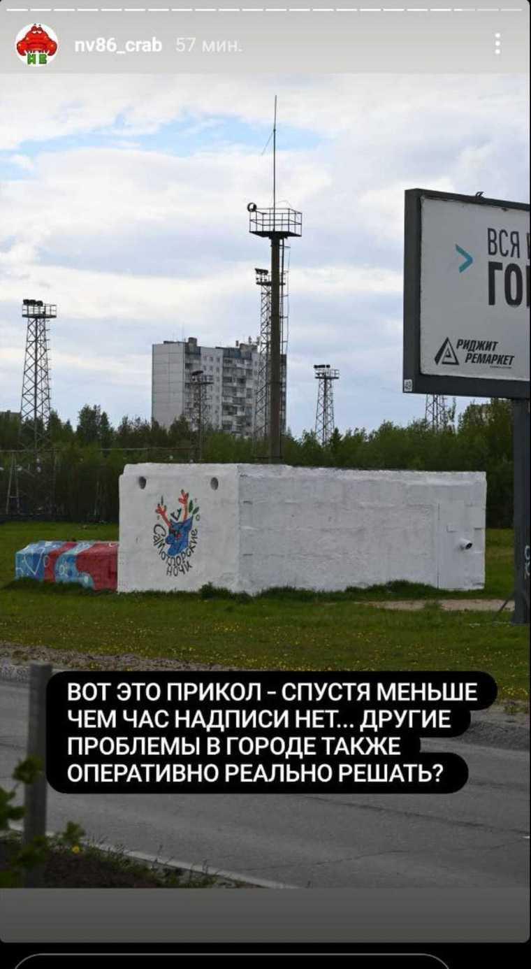 В ХМАО граффити о Навальном закрасили менее, чем за час. «Другие проблемы реально так решать?»