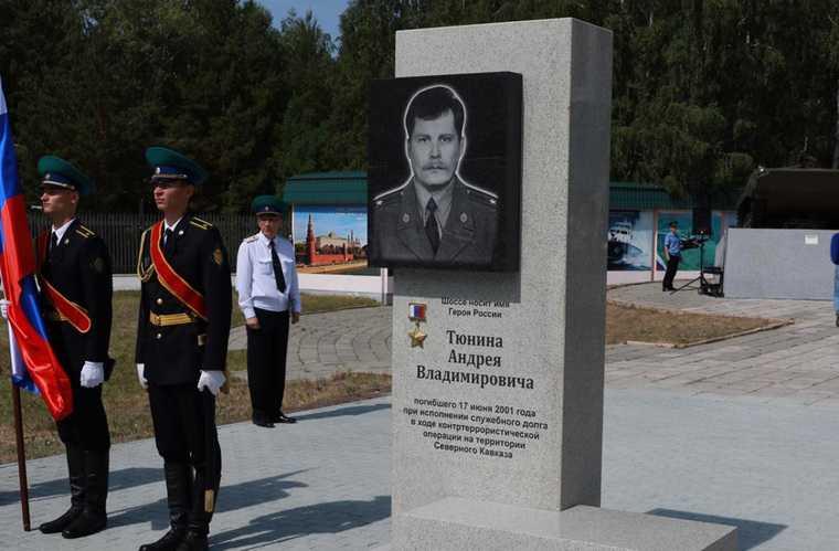 В Кургане открыли памятник сотруднику ФСБ. Фото